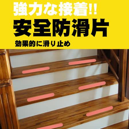 【百貨通】安全防滑片(18入)