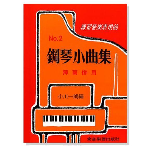 P304 鋼琴小曲集【2】拜爾併用--練習音樂表現的 小叮噹的店