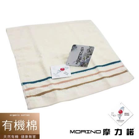 【MORINO摩力諾】有機棉三緞條方巾