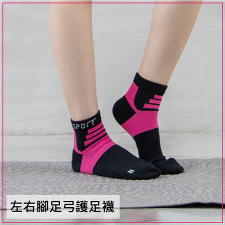 貝柔輕量足弓護足短襪(6入組)(M)_黑/桃紅