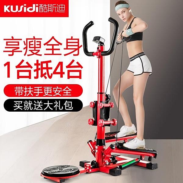 踏步機家用減肥機多功能瘦腿減肥神器腳踏原地運動瘦肚子健身器材