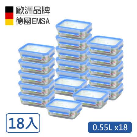【德國EMSA】專利上蓋無縫3D保鮮盒德國原裝進口-PP材質(保固30年)(0.55L)18入組