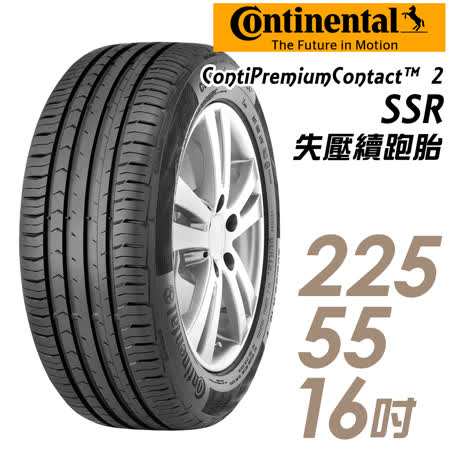 【Continental 馬牌】ContiPremiumContact 2 SSR 失壓續航輪胎_單入組_225/55/16(CPC2SSR)