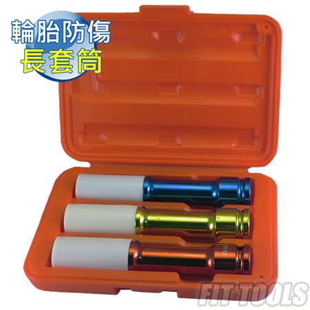 【良匠工具】150mm輪胎防傷長套筒三件組 17,19,21mm 台灣製造