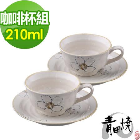 (任選) 櫻物語咖啡杯組(靜岡白)-2杯2碟