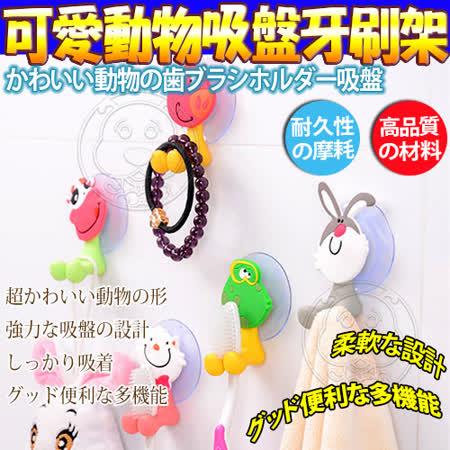 收納幫手》可愛動物多用途吸盤牙刷架 2個