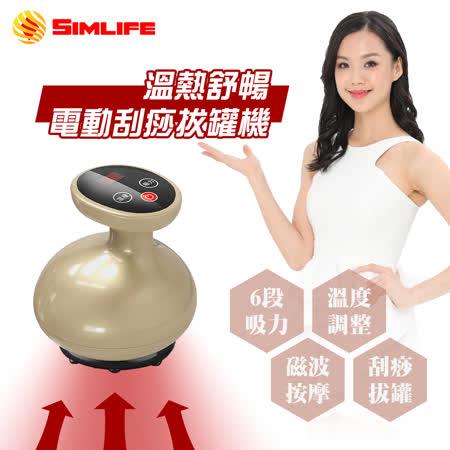 SimLife 全方位六段溫熱吸力真空刮痧按摩機