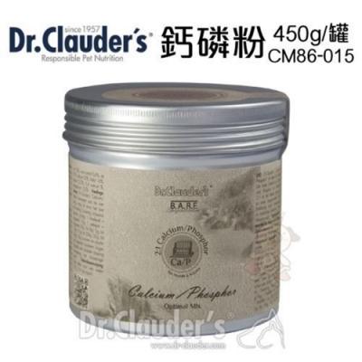 Dr.Clauder s克勞德博士《鈣磷粉CM86-015》450g/罐 保健品