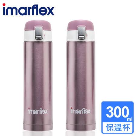 【日本imarflex伊瑪】300ML 304不繡鋼 冰熱真空保溫杯(IVC-3003)-兩入組
