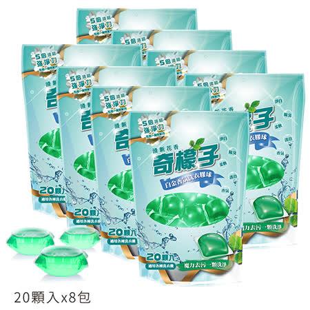 【奇檬子】香氛洗衣膠球-清新花香(20顆入/包)x8包/組