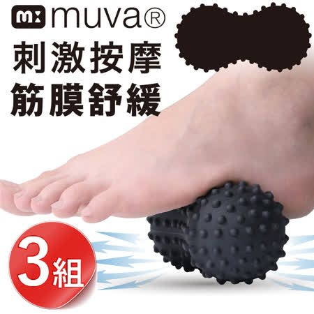 【muva】黑金剛舒筋花生球(3盒組)~突點刺激全身按摩