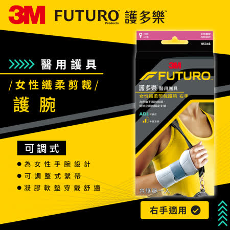 3M FUTURO For Her-纖柔細緻剪裁 高度支撐型護腕(右手) 兩入組