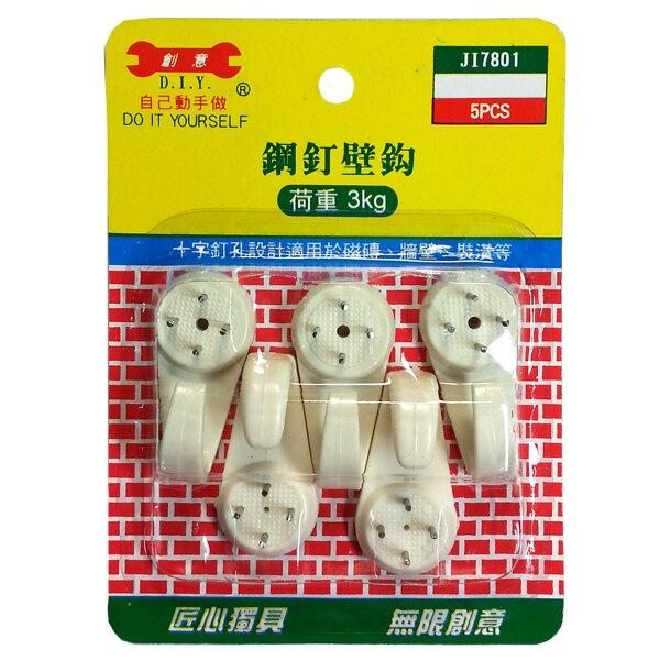 創意 D.I.Y. 鋼釘壁鉤(CL7801) 5入/組 隨機【康鄰超市】