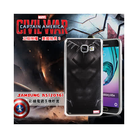 MARVEL漫威 Samsung Galaxy A5(2016) 美國隊長3 彩繪電鍍保護軟套 手機殼 (黑豹裝)