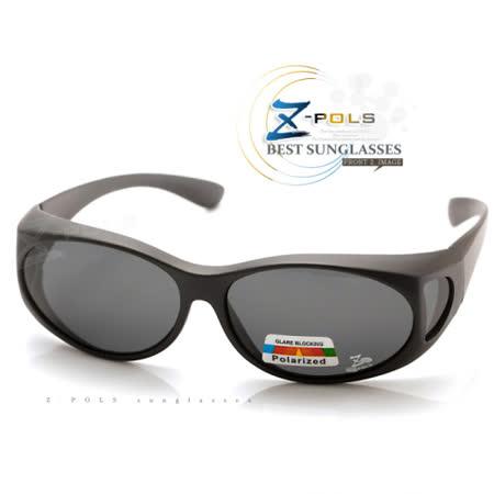 【Z-POLS 兒童專用包覆款】近視可用 舒適包覆設計 Polarized寶麗來偏光抗UV400眼鏡!盒裝全配!