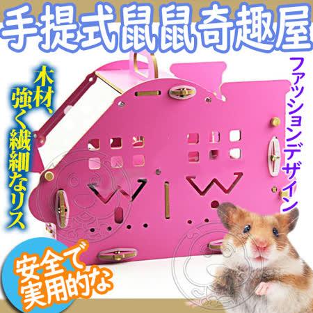 DYY》MA103手提式高檔倉鼠籠子鼠鼠奇趣屋