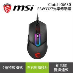 【MSI微星】Clutch GM30 電競滑鼠