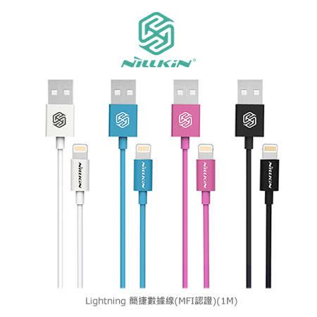 NILLKIN Lightning 簡捷數據線(MFI認證)(1M)
