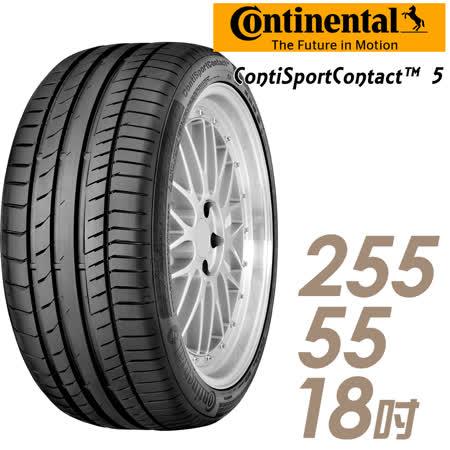 【Continental 馬牌】ContiSportContact 5 性能頂尖輪胎_單入組_255/55/18(CSC5)