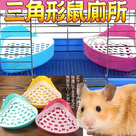 dyy》隔層型好清洗三角形鼠兔廁所便盆顏色隨機出貨