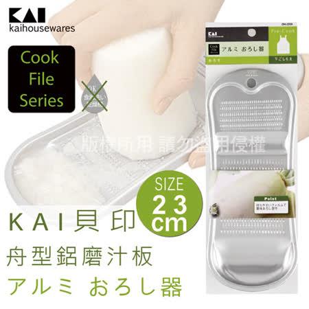【KAI貝印】CookFile舟型鋁磨汁板-日本製