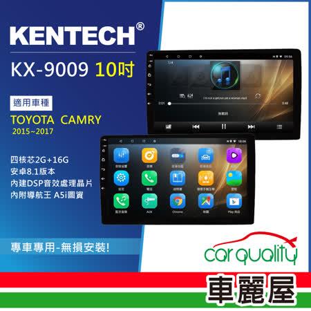 【KENTECH】TOYOTA CAMRY 2015-2017 專用 10吋導航影音安卓主機(KX-9009)