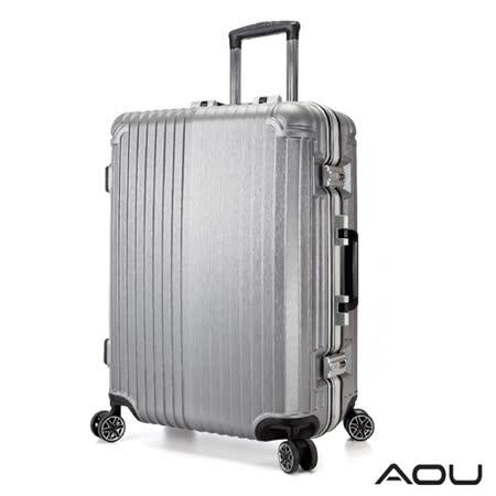 AOU 絕美時尚系列 升級版 20吋100%PC防刮亮面飛機輪旅行箱 (太空銀) 90-021C