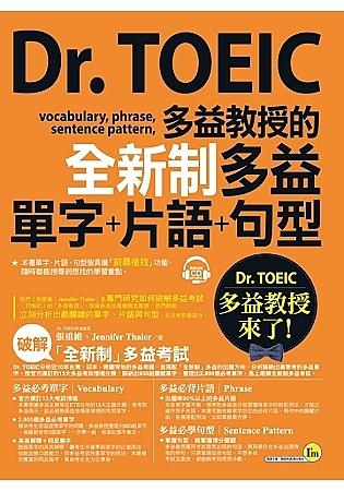 Dr. TOEIC多益教授的全新制多益單字 片語 句型(附1CD 防水書套)