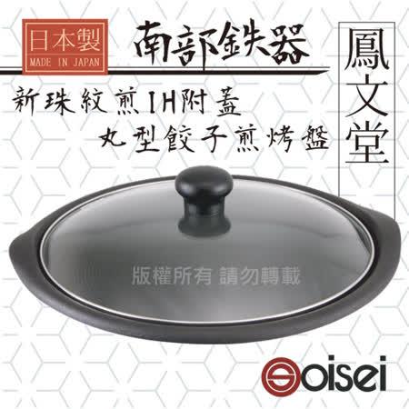 【南部鐵器Oisei鳳文堂】25cm南部鐵器IH丸型新珠紋附蓋煎烤盤