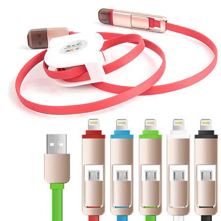 多功能二合一 Apple Lightning & MICRO USB 充電線 傳輸線 伸縮捲線設計 具充電功能
