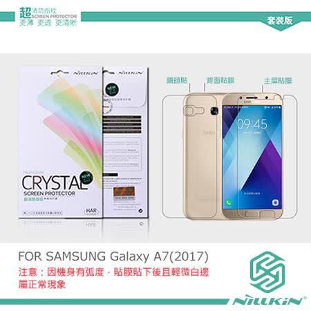 NILLKIN SAMSUNG Galaxy A7(2017) 超清防指紋保護貼 - 套裝版