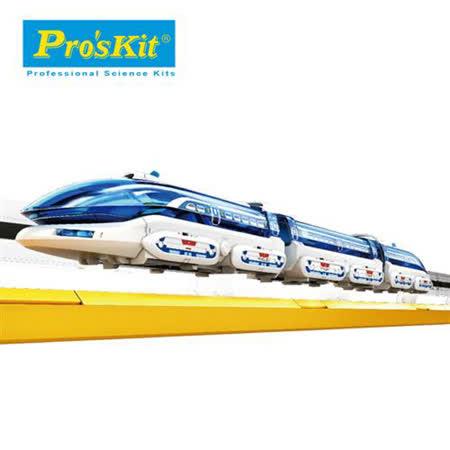 【寶工 ProsKit】磁懸浮列車 GE-633