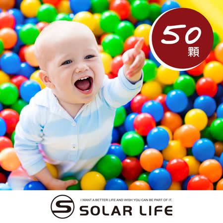 索樂生活 兒童球池球屋遊戲用空心塑膠彩球台灣製7CM-50顆.海洋球 波波球 安全遊戲彩球 彩色軟球 附收納袋