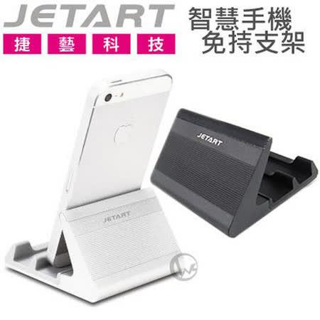 Jetart 捷藝 鋁合金外型 智慧手機 免持支架 NC2000/NC2010