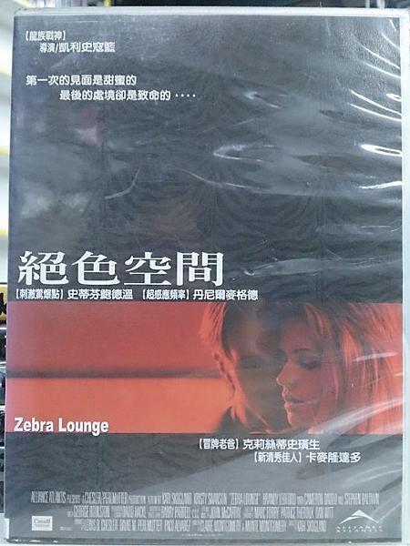 挖寶二手片-Y120-120-正版DVD-電影【絕色空間】-史蒂芬鮑德溫 丹尼爾麥格德 克莉絲蒂史璜生(直購