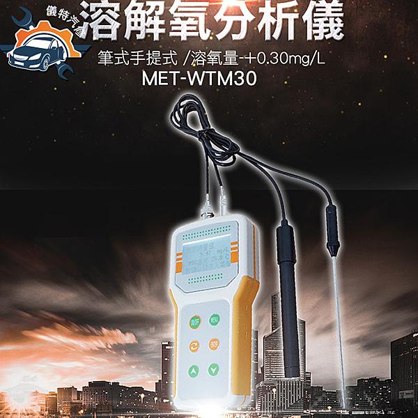 《儀特汽修》MET-WTM30 溶解氧分析儀 / 筆式手提式 /溶氧量-+0.30mg/L