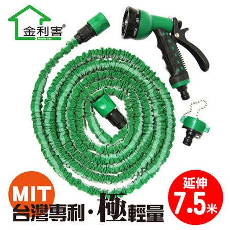 【金利害】MIT 伸縮式專利極輕量軟式彈性口袋水管(延伸至7.5米)【一個月內破損免費更換】