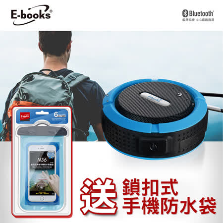 E-books 藍牙吸盤防潑水喇叭【送】新式鎖扣式手機防水袋