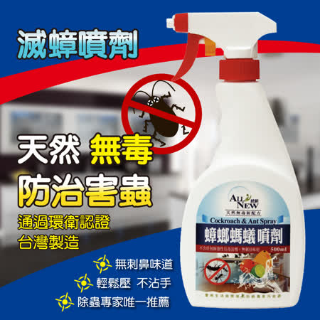 【ALL NEW統新】蟑螂螞蟻噴劑(500ml/瓶)