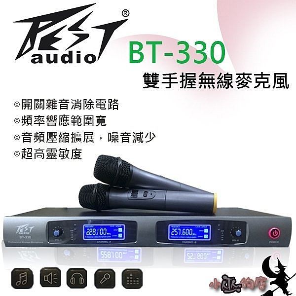 (BT-330) VHF雙手握無線麥克風.老師教學.會議.叫賣.營業用卡拉OK.
