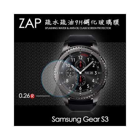 ZAP Samsung Gear S3 Classic/Frontier 智慧手錶 疏水疏油9H鋼化玻璃膜
