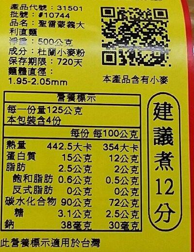 SAN REMO 義大利直麵(500g/包) [大買家]