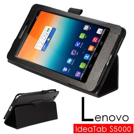 聯想 Lenovo IdeaTab S5000  可斜立專用平板電腦皮套 保護套