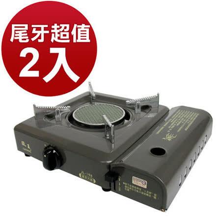 尾牙好禮2入歐王OUWANG卡式休閒爐(JL-198)