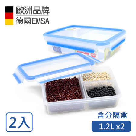 【德國EMSA】專利上蓋無縫3D保鮮盒德國原裝進口-PP材質(保固30年)(1.2L 含3分隔盒)-2入組