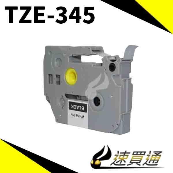 【速買通】Brother TZE-345/黑底白字/18mmx8m 相容護貝標籤帶