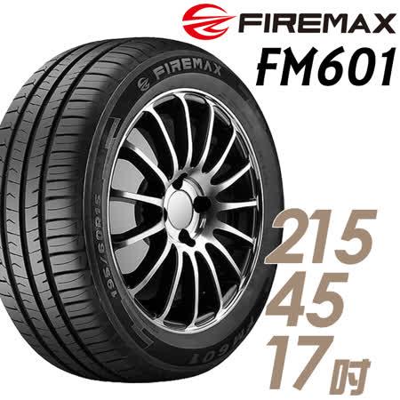 【FIREMAX】FIREMAX舒適寧靜輪胎FM601-215/45/17(適用於Civic等車型)