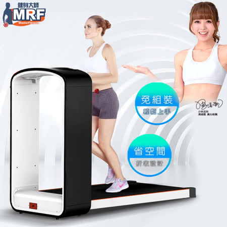 【健身大師】就是愛跑零組裝電動健走跑步機