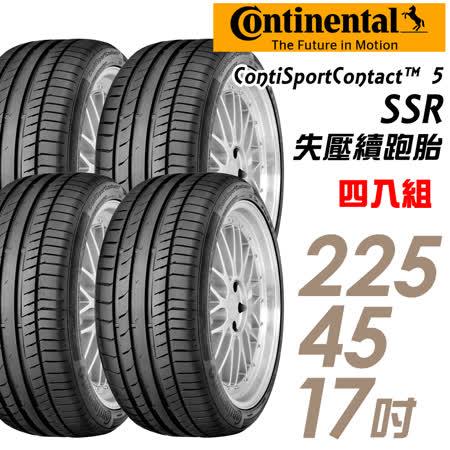 【Continental 馬牌】CSC5SSR 性能頂尖輪胎_四入組_225/45/17_失壓續跑胎(CSC5SSR)