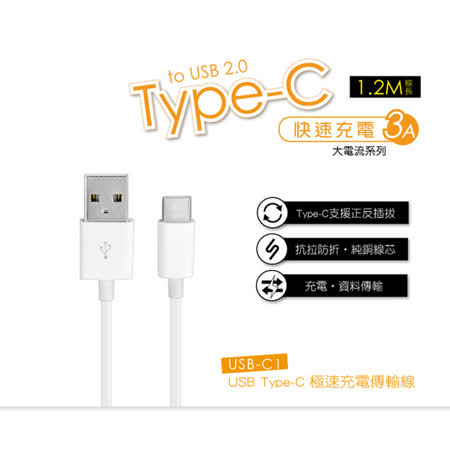 【KINYO】USB Type-C極速3A充電傳輸線(USB-C1)
